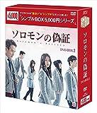 ソロモンの偽証 DVD-BOX2<シンプルBOX 5,000円シリーズ>[DVD]
