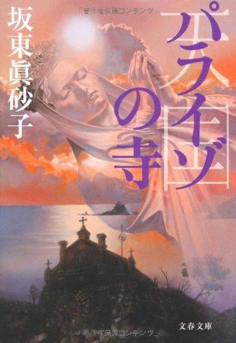 パライゾの寺 (文春文庫)