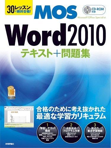 30レッスンで絶対合格! Microsoft Office Specialist Word 2010 テキスト+問題集