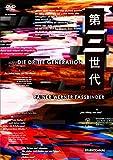 第三世代 ライナー・ヴェルナー・ファスビンダー監督 HDマスター DVD[DVD]