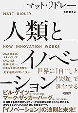 「自由」と「失敗」がポイントの『人類とイノベーション』