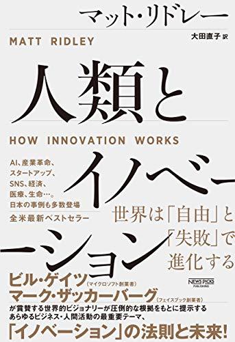『人類とイノベーション 世界は「自由」と「失敗」で進化する』
