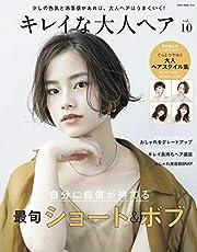 キレイな大人ヘア VOL.10 (NEKO MOOK)