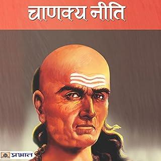Chanakya Neeti cover art