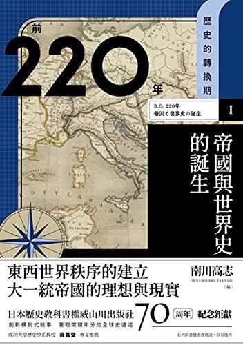 【歷史的轉換期1】前220年 帝國與世界史的誕生 (Traditional Chinese Edition)