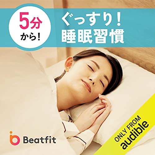 『1日5分から始めるぐっすり睡眠習慣』のカバーアート