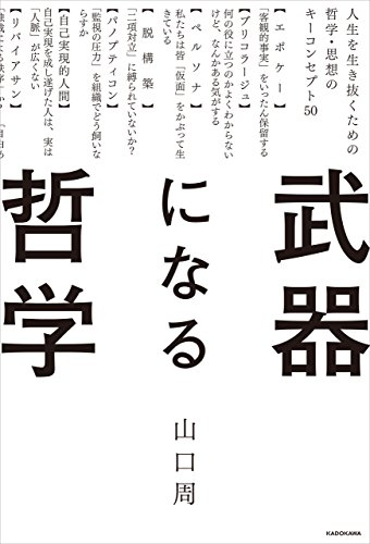 [山口 周]の武器になる哲学 人生を生き抜くための哲学・思想のキーコンセプト50