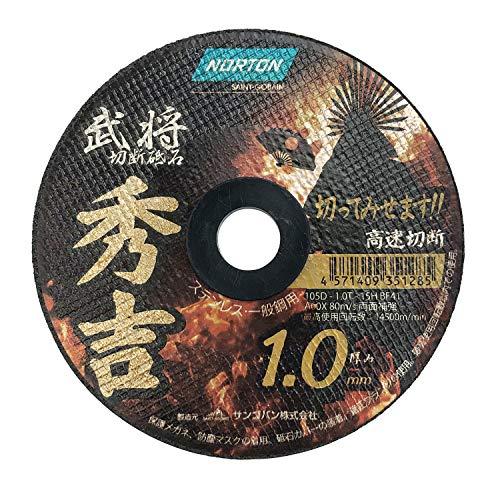ノートン 切断砥石 秀吉1.0 10枚105X1.0