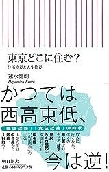 東京どこに住む?