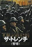 ザ・トレンチ [DVD]