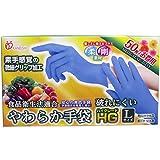 やわらか手袋 HG(ハイグレード) スーパーブルー Lサイズ 50枚入