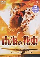 南海の花束 [DVD]