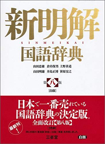 新明解国語辞典 第八版 白版