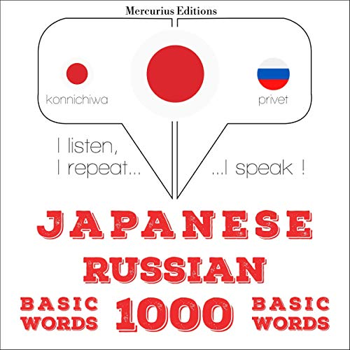 『Japanese - Russian. 1000 basic words』のカバーアート