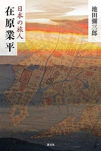 在原業平 (日本の旅人)