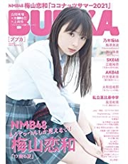 BUBKA(ブブカ) 2021年9月号増刊「NMB48 梅山恋和ver.」 [雑誌]