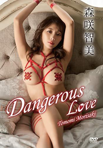森咲智美/Dangerous Love [DVD]
