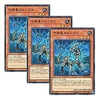 【 3枚セット 】遊戯王 日本語版 SAST-JP013 Guardragon Garmides 守護竜ガルミデス (ノーマル)
