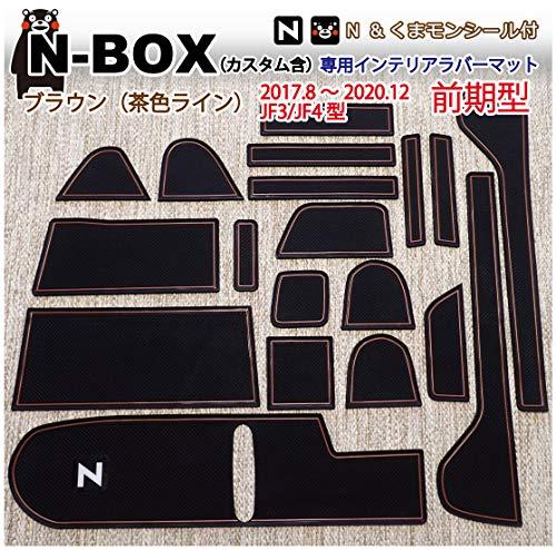 (前期用)ホンダ N-BOX&N-BOXカスタム (JF3/JF4) インテリアラバーマット くまモンシール付 ドアポケットマット (前期(2017.8〜2020.12) ブラウン)