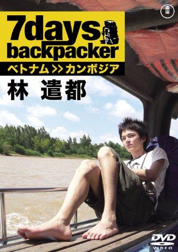 7days, backpacker 林遣都 [DVD]