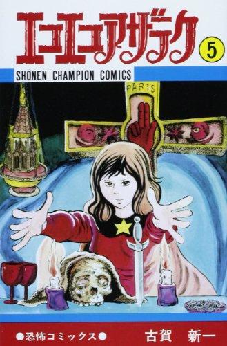 エコエコアザラク 5 (少年チャンピオン・コミックス)