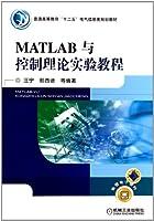 MATLAB与控制理论实验教程(普通高等教育十二五电气信息类规划教材)