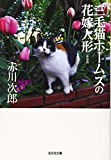 三毛猫ホームズの花嫁人形 新装版 (光文社文庫)