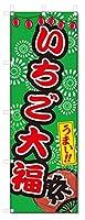 のぼり旗 いちご大福 (W600×H1800)屋台・祭り