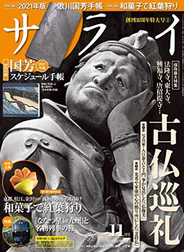 サライ 2020年 11月号 [雑誌] - サライ編集部