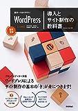 世界一わかりやすいWordPress 導入とサイト制作の教… image