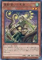 遊戯王カード SPTR-JP023 霊獣使いの長老 ノーマル 遊戯王アーク・ファイブ [トライブ・フォース]