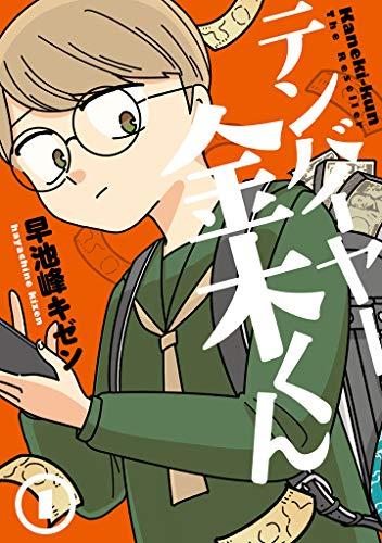 テンバイヤー金木くん (1) (MeDu COMICS)