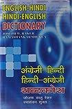 Star English-Hindi and Hindi-English Dictionary - Joseph W. Raker