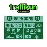 道路標識 ミニチュア 標識板のみ・ 阪神高速 梅田 福島入口