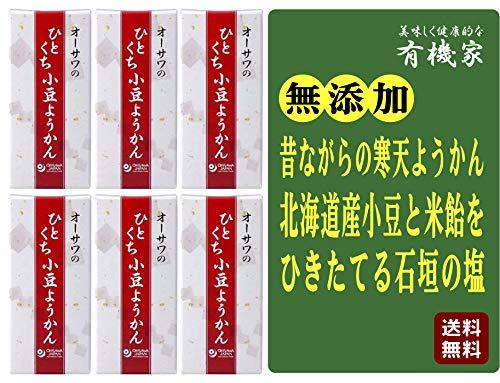 無添加 ひとくち 小豆ようかん 約58g×6個 ★送料無料 ネコポス★ 北海道産小豆100%、国産米飴使用、砂糖不使用。上品な小豆の風味とすっきりとした自然な甘みです。