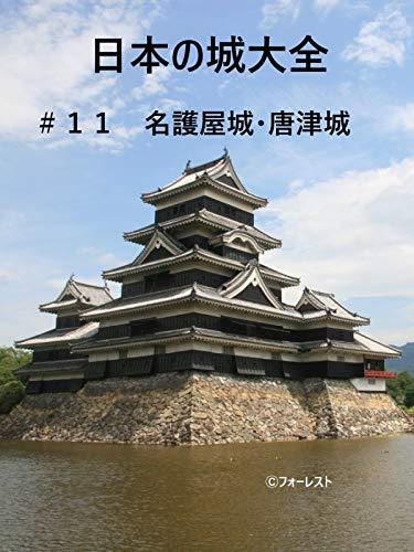 日本の城大全11 名護屋城 唐津城