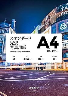 【バウストア】 写真用紙 スタンダード光沢 A4サイズ 50枚 厚手0.255mm 230g/m2