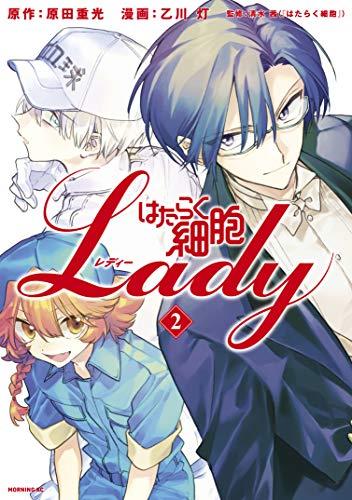 はたらく細胞LADY(2) (モーニングコミックス)