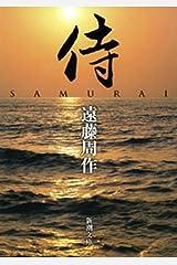 侍(新潮文庫) Kindle版