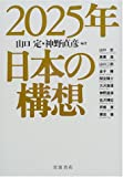 2025年日本の構想