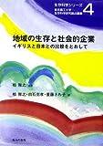 地域の生存と社会的企業―イギリスと日本との比較をとおして (生存科学シリーズ)