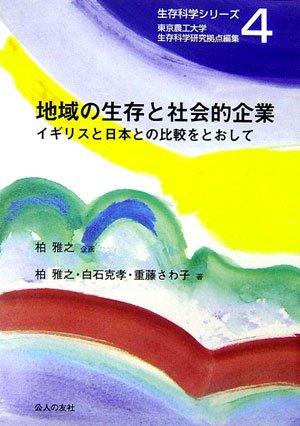 地域の生存と社会的企業―イギリスと日本との比較をとおして (生存科学シリーズ)の詳細を見る