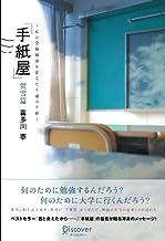 表紙: 「手紙屋」蛍雪篇 私の受験勉強を変えた十通の手紙 | 喜多川泰
