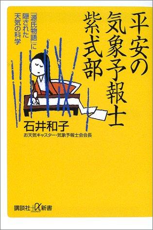 平安の気象予報士 紫式部-『源氏物語』に隠された天気の科学 (講談社+α新書)
