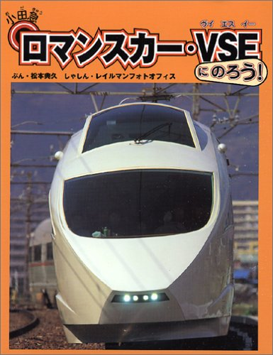 小田急ロマンスカー・VSEにのろう! (のりものえほん)
