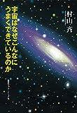 宇宙はなぜこんなにうまくできているのか (知のトレッキング叢書)