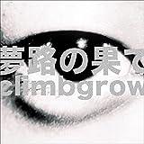 夢路の果て / climbgrow