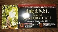 ミニポスターF15 山崎まさよし/SUNTORY HALL 非売品