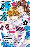 番犬ハニー (4) (ちゃおコミックス)