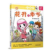 Sex education series: flowers of the season(Chinese Edition)